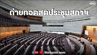 Live l ประชุมสภาผู้แทนราษฎร วันที่ 30 มกราคม 2563 (1) (2)