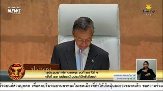Live l ประชุมสภาผู้แทนราษฎร วันที่ 30 มกราคม 2563 (1) (3)