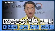 [현장영상] '신종 코로나' 교민 지원 등 정부 대책 발표 / YTN