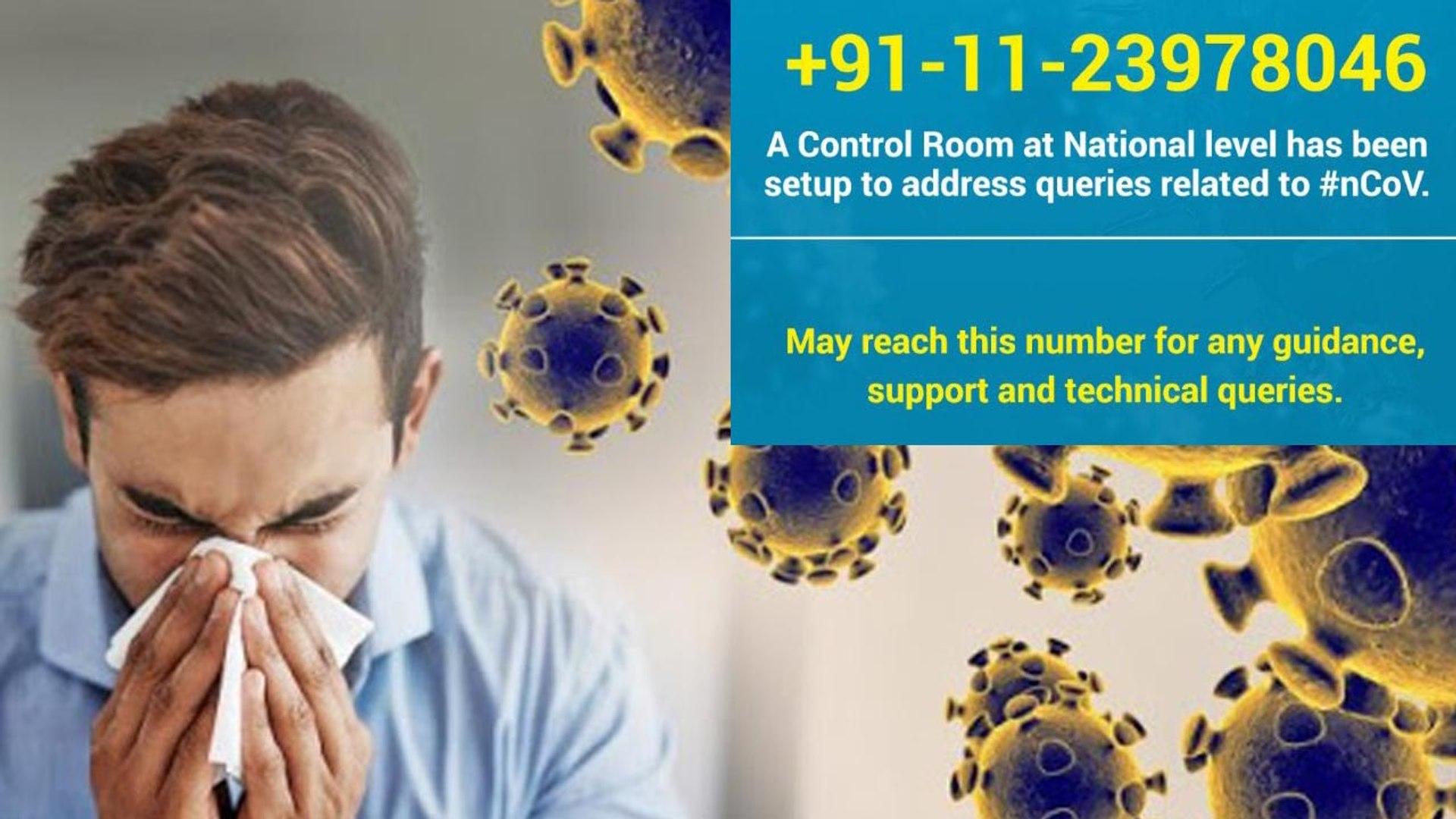 Corona Virus : Indian Government sets up helpline for Emergency | Corona | Helpline | virus