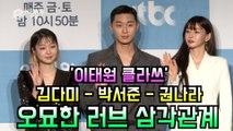 '이태원 클라쓰' 김다미 - 박서준 - 권나라, 오묘한 러브 삼각관계 기대