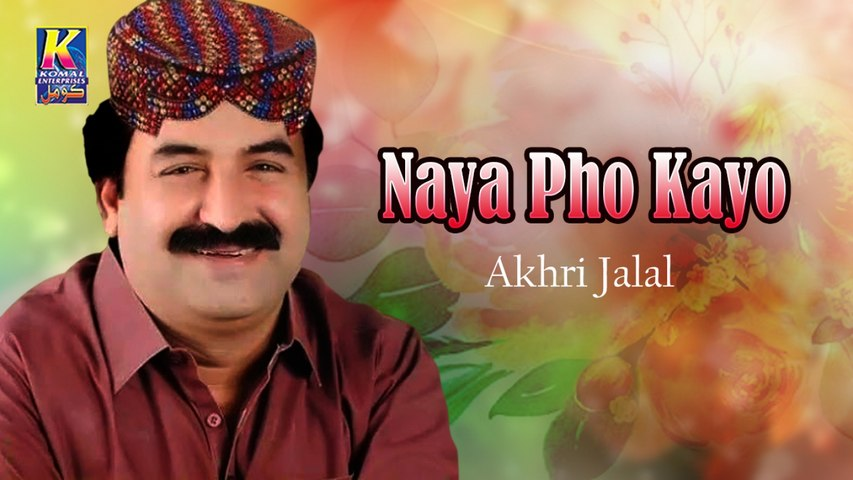 Akhri Jalal New Sindhi Song - Naya Pho Kayo Aa Yaar - Sindhi Hit Songs