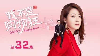 我不是購物狂 32   Rebirth of Shopping Addict 32(王陽明、孟子義、李燊等主演)