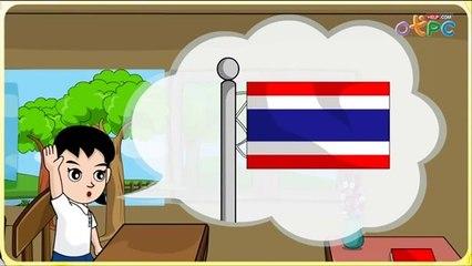 สื่อการเรียนการสอน สัญลักษณ์ของธงชาติไทย ป.1 สังคมศึกษา