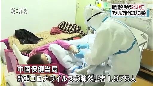 Japanese News Report about Coronavirus