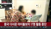 중국 다녀온 아이돌보미 17명 활동 중단