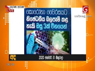 Derana Aruna 31-01-2020