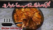 Machli Ko Masala Lagany Ka Asan TarikaMachli Ka Masala Lagane Ka Tarika in Urdu/Hindi   Kitchen With Harum