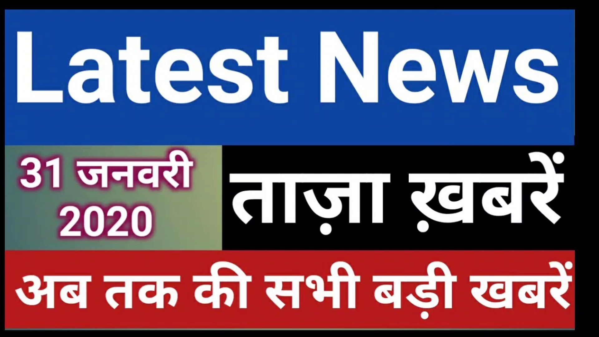 31 January 2020 : Morning News | Latest News Today |  Today News | Hindi News | India News