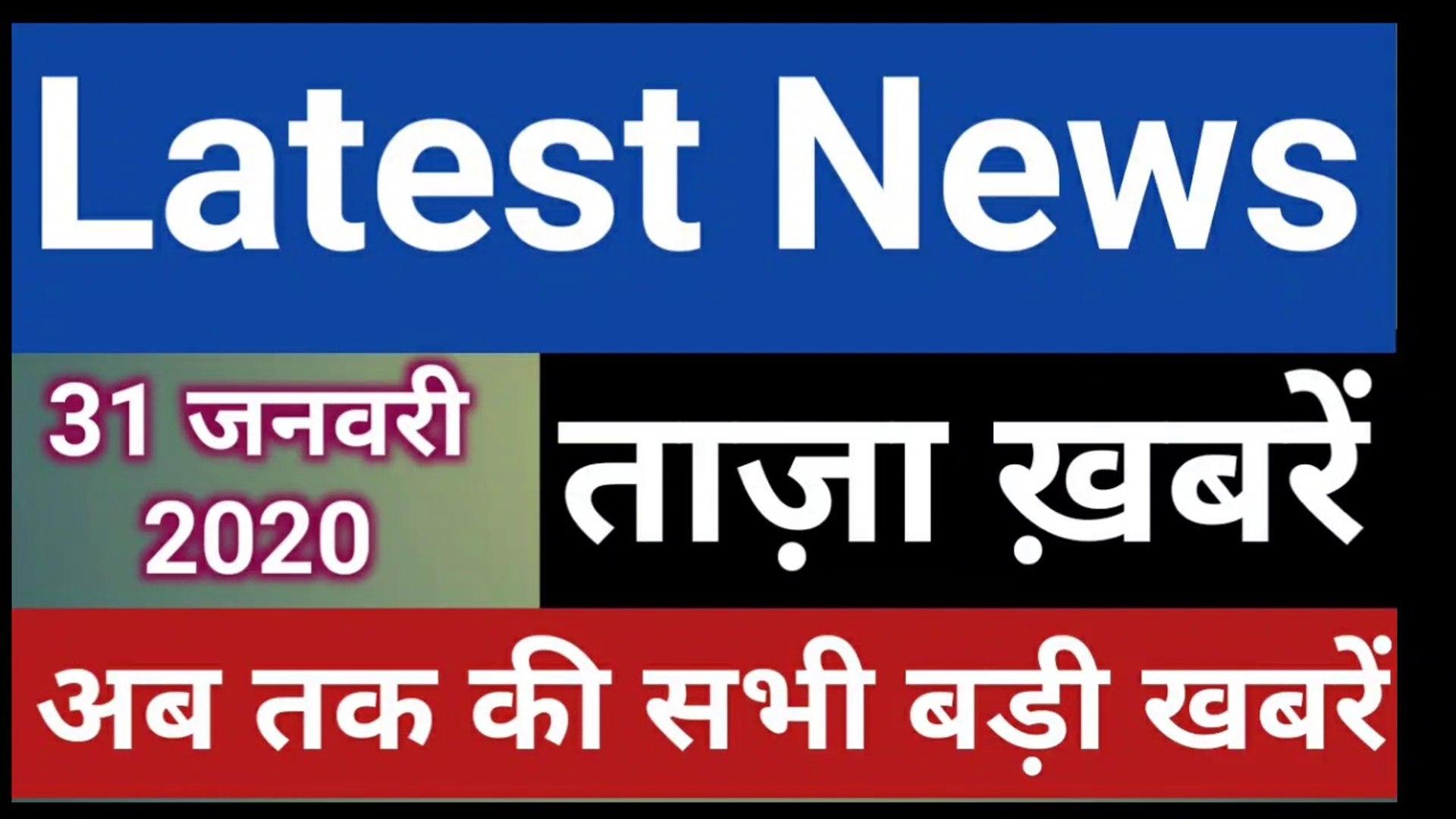 31 January 2020 : Morning News   Latest News Today    Today News   Hindi News   India News