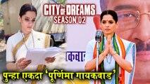 City of dreams 2 | पुन्हा एकदा पूर्णिमा गायकवाड | Priya Bapat | Webseries 2020