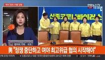 """민주 """"정쟁 중단하자"""", 한국 """"적반하장"""""""