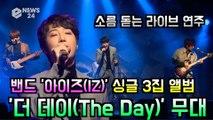 밴드 아이즈(IZ), 싱글 3집 앨범 '더아이즈' 타이틀곡 '더 데이(The Day)' 쇼케이스 무대