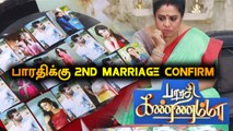 BHARATHI KANNAMMA TODAY EPISODE | பாரதிக்கு 2ND MARRIAGE CONFIRM | FILMIBEAT TAMIL