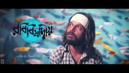 Robibisadio | Official Video | Argha Sen | Samik Roy Choudhury