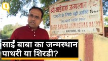 Sai Baba का जन्म कहां हुआ, Shirdi या Pathri ? ग्राउंड रिपोर्ट