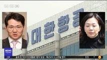 """불붙은 한진 경영권 다툼…""""조원태 물러나라"""""""
