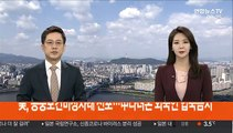 美, 공중보건비상사태 선포…中다녀온 외국인 입국금지