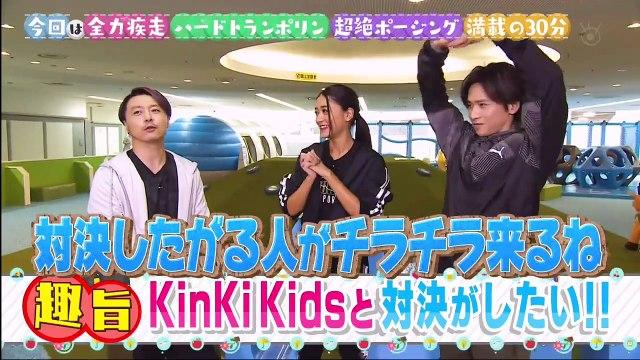 KinKi Kidsのブンブブーン 【池田美優と本気の3番勝負!】2020年2月1日