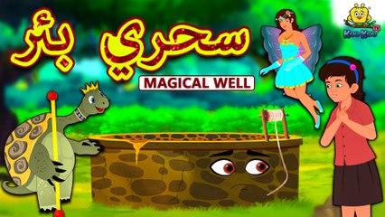 سحري بئر | Magical Well in Arabic | Arabian Fairy Tales | قصص اطفال | حكايات عربية | Koo Koo TV