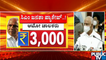CM Yediyurappa Announces Rs. 3,000 For Auto & Taxi Drivers, Construction Workers, Actors