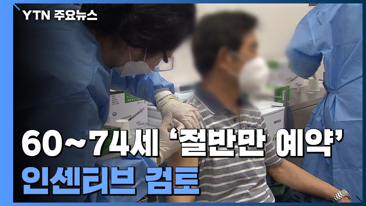 고령층 백신 예약 주춤...인센티브 검토 / YTN - 동영상 Dailymotion