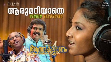 Aarumariyathe Studio Recording |_ Anandakalyanam |_ Rajesh Babu K |_ Aryananda |_ Anwar Sadath