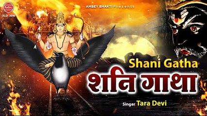 शनिदेव को प्रसन करने हेतु सुने श्री शनि गाथा - Shree Shani Gatha - Tara Devi - Shani Shingnapur