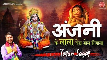 जनी के लाला तेरा खेल निराला - New Hanuman Bhajan - Tarun Sagar - Bajrang bali Ke Bhajan