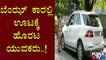 Bengaluru Police Seized Benz Car Near Nrupathunga Road | Vehicle Seize In Bengaluru