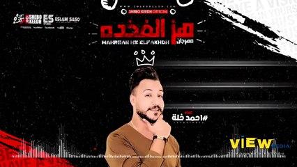 مهرجان  هتقربي تتكهربي  هترقص مصر  احمد خله - توزيع اسلام ساسو 2021