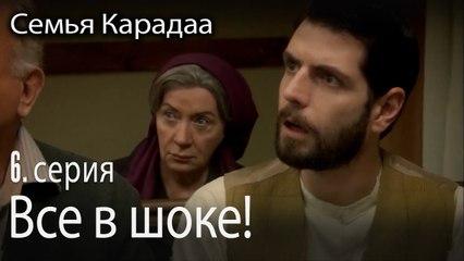 Все в шоке! - Семья Карадаа 6 серия