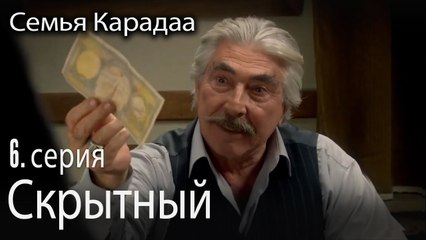 Скрытный - Семья Карадаа 6 серия