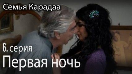 Первая ночь - Семья Карадаа 6 серия