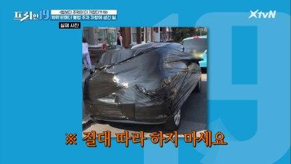 집 앞에 불법 주차한 차량에 복수한 한 남성의 극단적인 방법  [법보다 주먹이 더 가깝다?! 19]