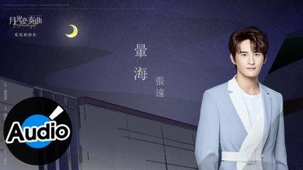 張遠【暈海】Official Lyric Video - 電視劇《月光變奏曲》插曲