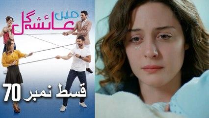 عائشه جول   Mein Ayesha Gul Episode 70