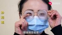 【How to prevent fogging of glasses and masks】戴口罩眼镜起雾怎么办?只需一个小动作,眼镜戴一整天都不起雾