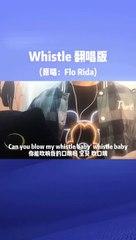 【Whistle】想晃就晃叭