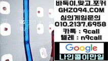 엔젤게임▤OIO∏②⑴삼⑦∏⑥9⑸8™엔젤게임 본사주소♥엔젤게임 텔레그램