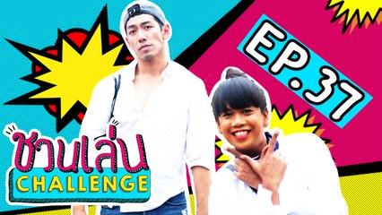 ยายก็คือยาย! ป๋อมแป๋ม vs เจนนี่ | ชวนเล่น Challenge EP.37