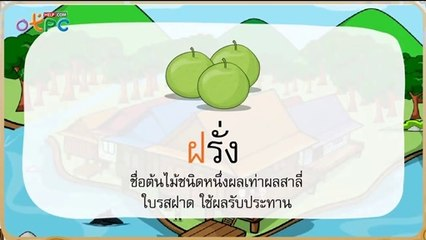 สื่อการเรียนการสอน อักษรนำ ป.2 ภาษาไทย