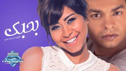 Mohamed Mohie & Sherine - Ba7ebak (Lyric Video) | محمد محي و شيرين - بحبك
