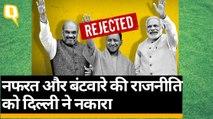 Delhi Election 2020:दिल्लीवासियों को नहीं रास आया BJP के स्टार कैंपेनरों का आक्रामक बयान