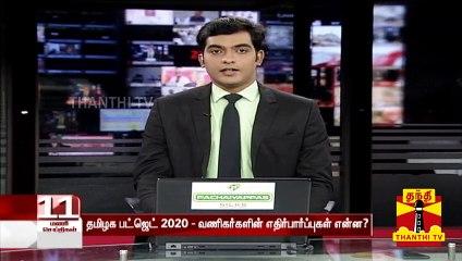 தமிழக பட்ஜெட் 2020 - வணிகர்களின் எதிர்பார்ப்புகள் என்ன? - வெள்ளையன் கருத்து   Budget   Vellayan