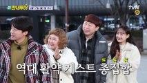 [예고] 짠내투어 최초 국내 투어♬ 이진호부터 홍윤화까지, 역대 활약 게스트 총집합★