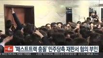 '패스트트랙 충돌' 민주당측 재판서 혐의 부인
