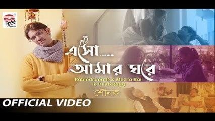 Esho Amar Ghore | Rabindranath & Meera Bai in Desh Raag | Sounak | Prattyush | Samriddha Ganguly