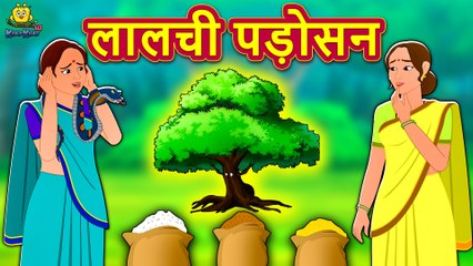लालची पड़ोसन - Hindi Kahaniya | Hindi Moral Stories | Bedtime Moral Stories | Hindi Fairy Tales
