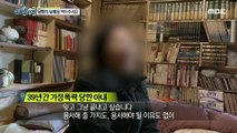 [HOT] a woman who wants to escape domestic violence, 실화탐사대 20200212